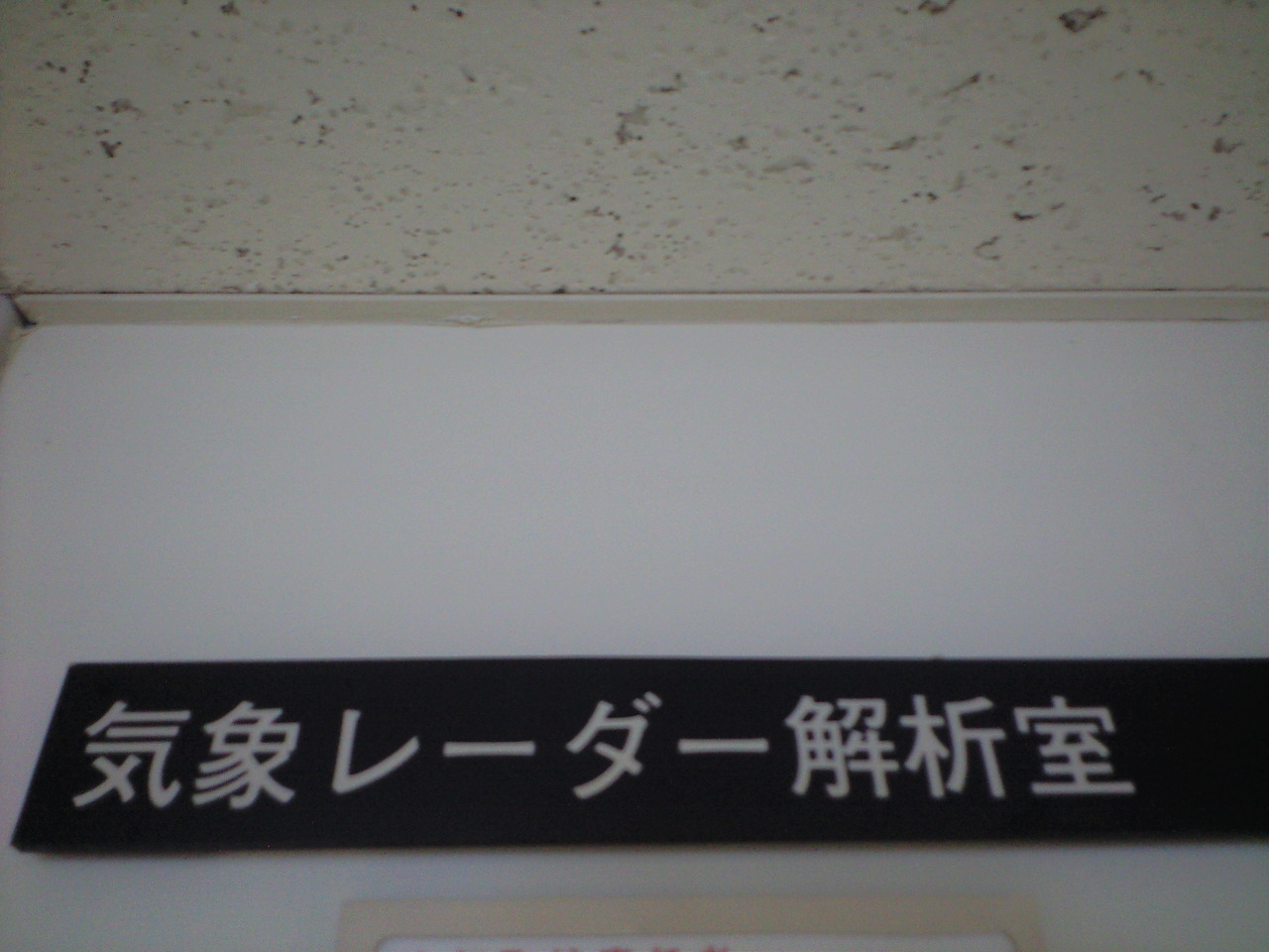夏休み科学企画第3弾 気象庁 気象研究所