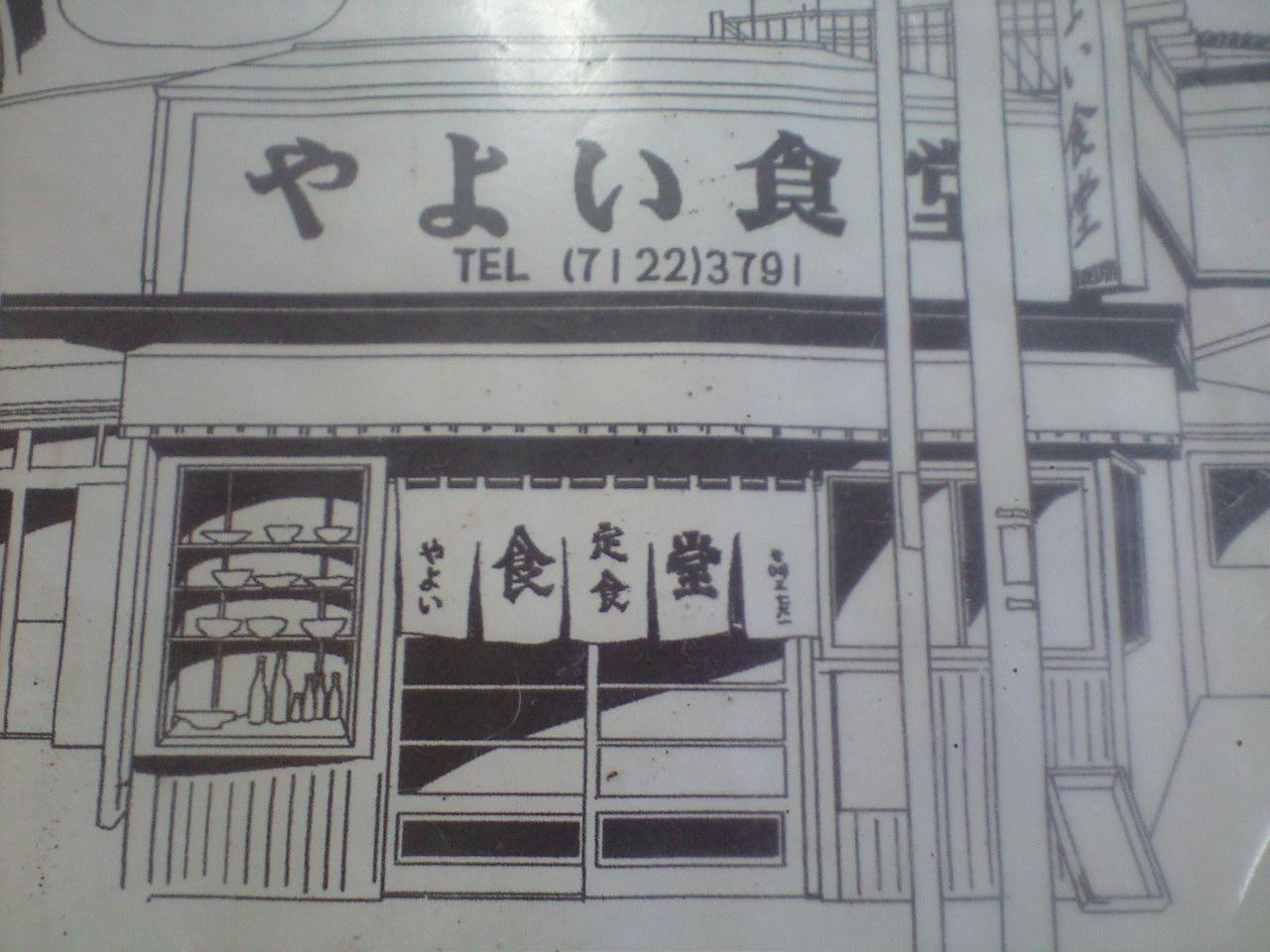 『カレー男道』やよい食堂
