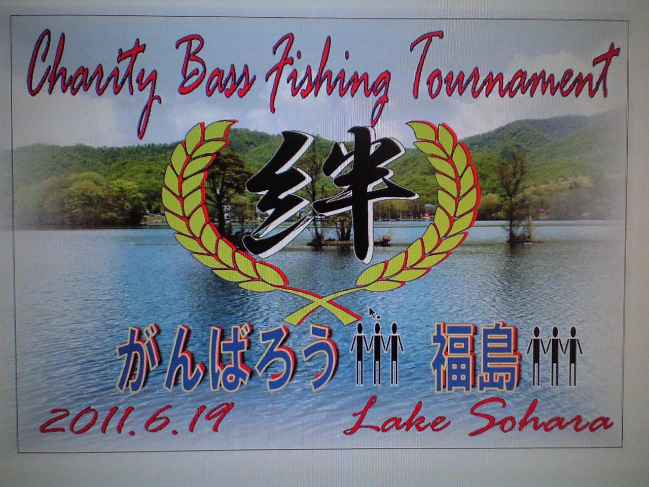 曽原湖チャリティー『絆』トーナメント