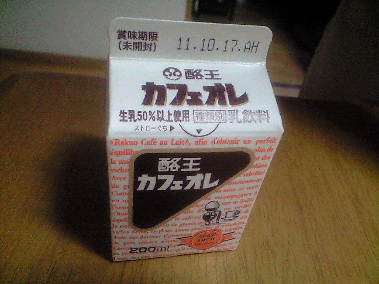 福島と言えば酪王牛乳